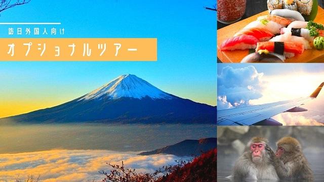 インバウンド日本語サムネイル