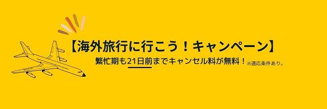 海外旅行に行こう!キャンペーン